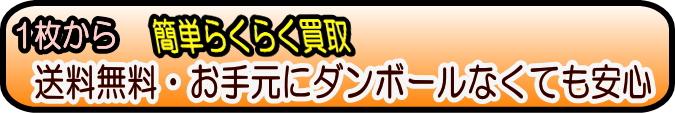 送料・ダンボール無料の郵送買取