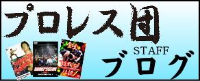 プロレス団スタッフブログ